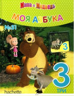 МОЯ АЗБУКА МАША И МЕДВЕДЬ № 31