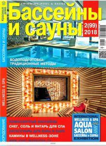 Красивые дома Спецвыпуск Бассейны и сауны 2 -99 / 2018