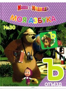 МОЯ АЗБУКА МАША И МЕДВЕДЬ № 30