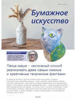 Лукошко идей. Спецвыпуск Дом, милый дом 6 / 2018