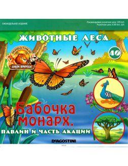 Животные Дикой Природы № 40