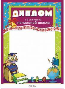 Диплом об окончании начальной школы (формат А4)