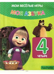 МОЯ АЗБУКА МАША И МЕДВЕДЬ № 34