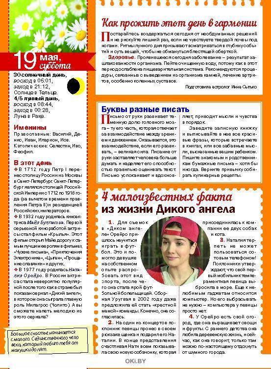 Герой номера - Валерия. 9 / 2018 Календарь советов