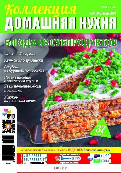 Блюда из субпродуктов 5 / 2018 Коллекция «Домашняя кухня»