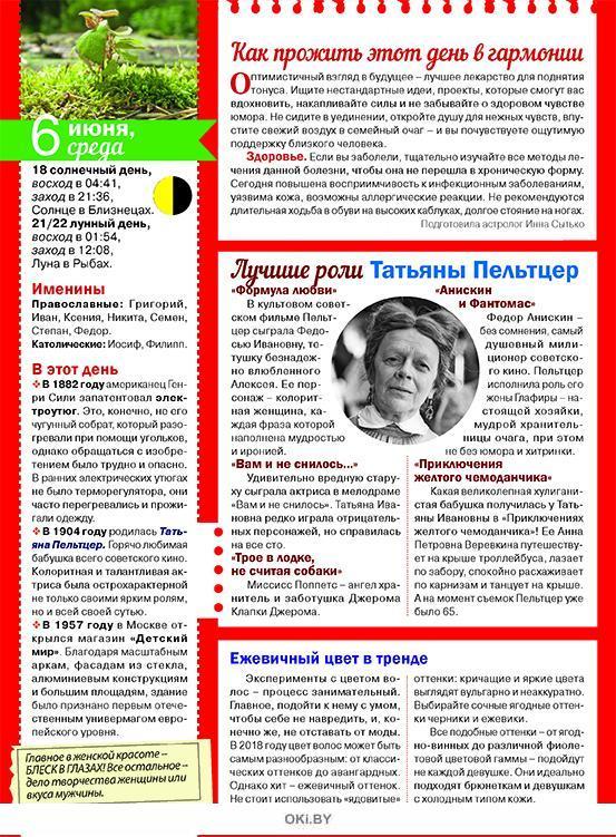 Герой номера - Андрей Малахов. 10 / 2018 Календарь советов