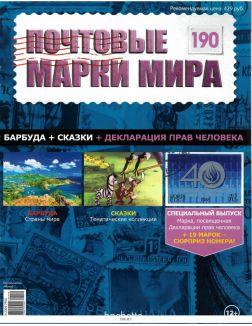 Почтовые марки мира № 190