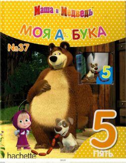 МОЯ АЗБУКА МАША И МЕДВЕДЬ № 37