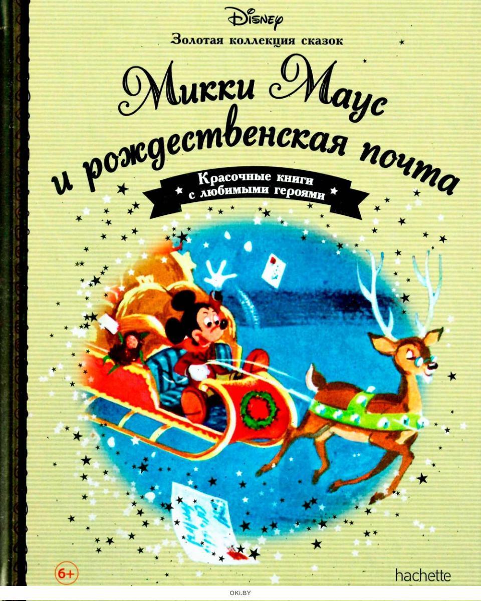 ЗОЛОТАЯ КОЛЛЕКЦИЯ СКАЗОК № 17. Микки Маус и рождественская почта
