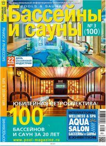 Красивые дома Спецвыпуск Бассейны и сауны 3 -100 / 2018