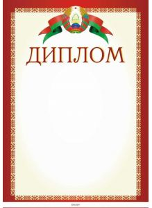 Диплом с гербом (формат А4)