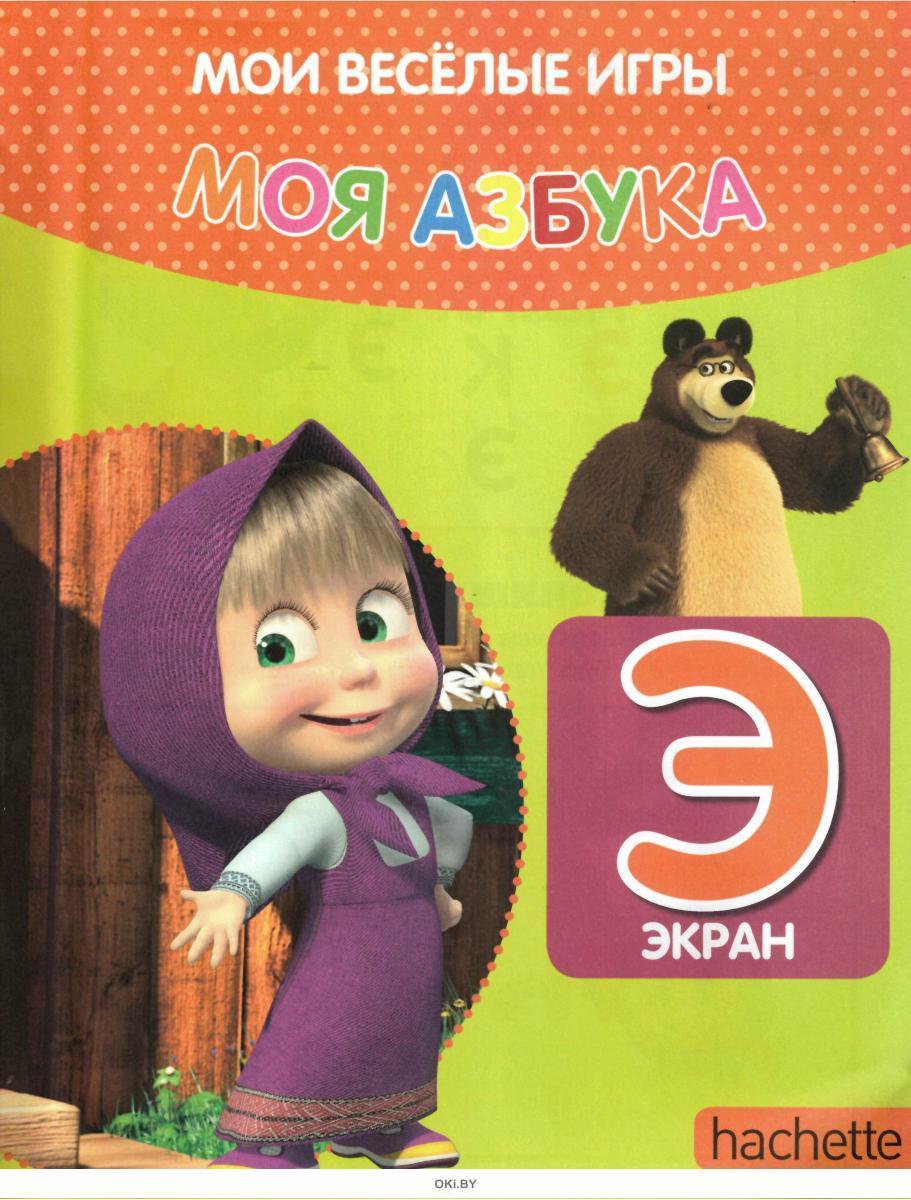 МОЯ АЗБУКА МАША И МЕДВЕДЬ № 39