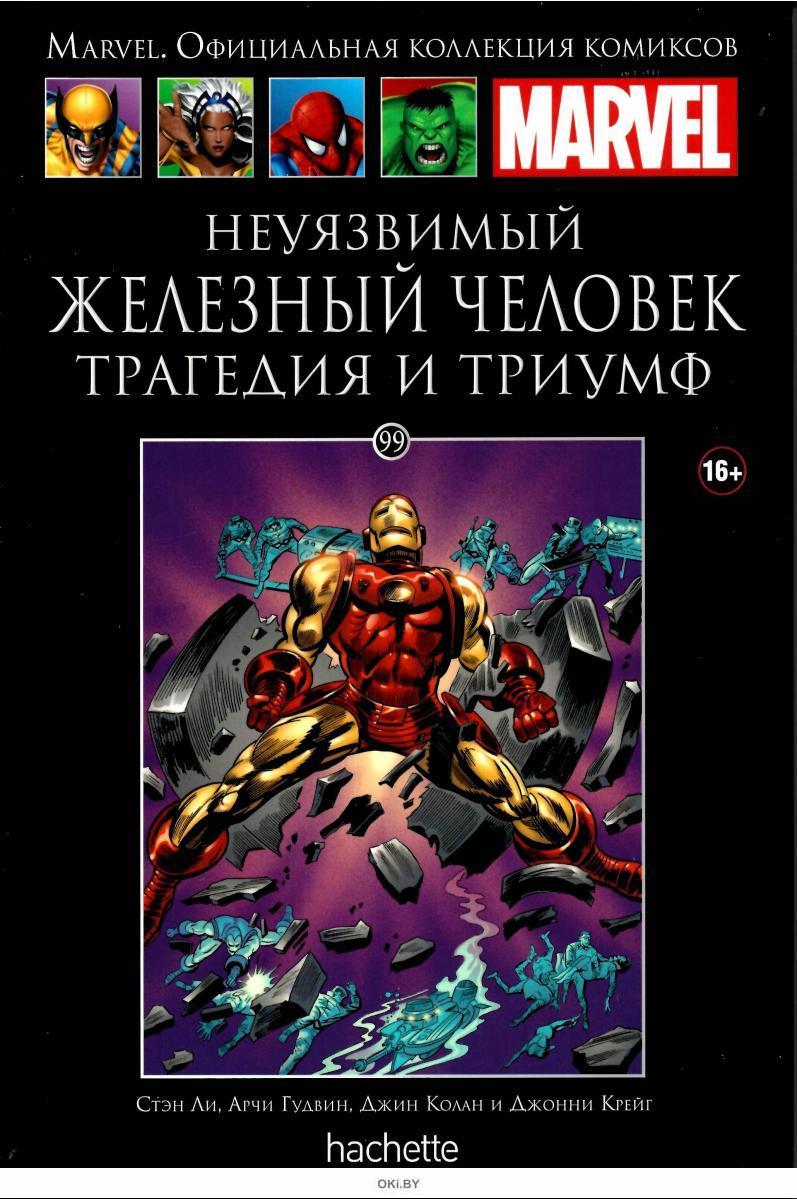Купить Marvel. Официальная коллекция комиксов № 99 ...