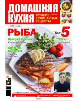Рыба 6 / 2018 ДК. Лучшие кулинарные рецепты