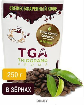 Кофе свежеобжаренный «Бонджорно Сирокко» в зернах, 250г