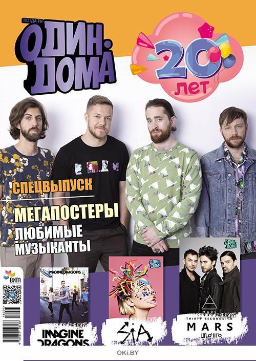 Развлекательный Каламбур спецвыпуск Моя музыка 3 / 2018
