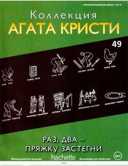 КОЛЛЕКЦИЯ АГАТА КРИСТИ № 49. Раз, два - пряжку застегни