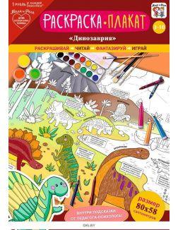 Плакат-раскраска «Динозаврия»