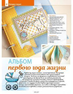 Копилка идей. Библиотека журнала «Лукошко идей» Для любимых малышей 1/2018