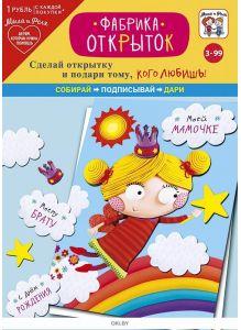 Игровой набор: Фабрика открыток «Маленькая волшебница»