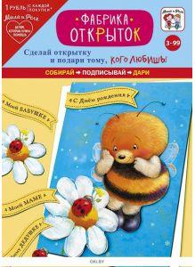 Игровой набор: Фабрика открыток «Забавная пчёлка»