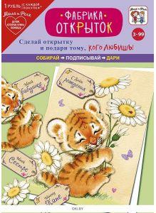 Игровой набор: Фабрика открыток «Игривый тигрёнок»