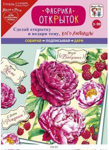 Игровой набор: Фабрика открыток «Цветочное настроение»