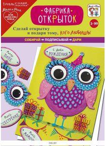 Игровой набор: Фабрика открыток «Весёлая сова»