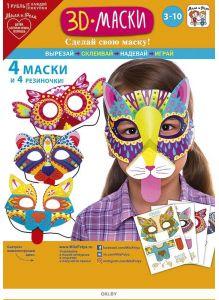 Игровой набор: 3D-маски «Любимые животные»
