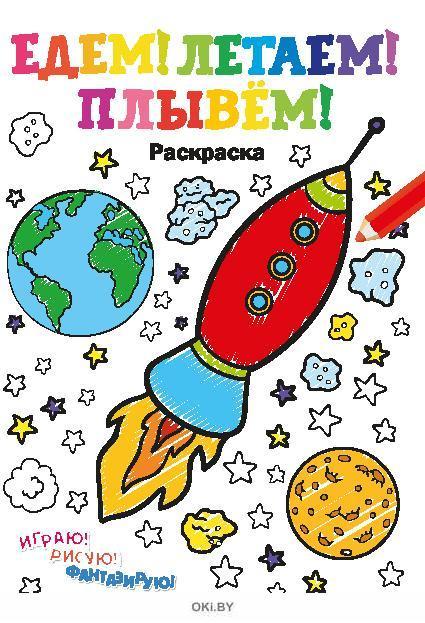Едем! Летаем! Плаваем! № 4. Раскраска в ассортименте «Играю! Рисую! Фантазирую!»