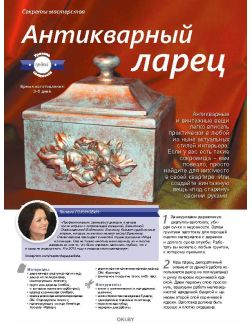 Лукошко идей 9 / 2018