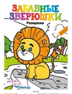 Забавные зверюшки № 2. Раскраска в ассортименте «Играю! Рисую! Фантазирую!»