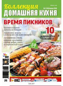 Время пикников 7 / 2018 Коллекция «Домашняя кухня»
