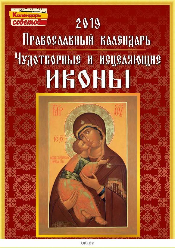 «Православный календарь. Чудотворные и исцеляющие иконы» на 2019 год