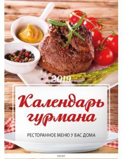 «Календарь гурмана. Ресторанное меню у вас дома» на 2019 год