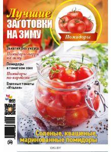 Лучшие заготовки на зиму. Библиотека «Домашняя кухня» Помидоры 1 / 2018