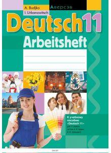 Немецкий язык 11 класс. Рабочая тетрадь