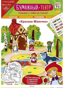 Игровой набор: Бумажный театр «Красная Шапочка»