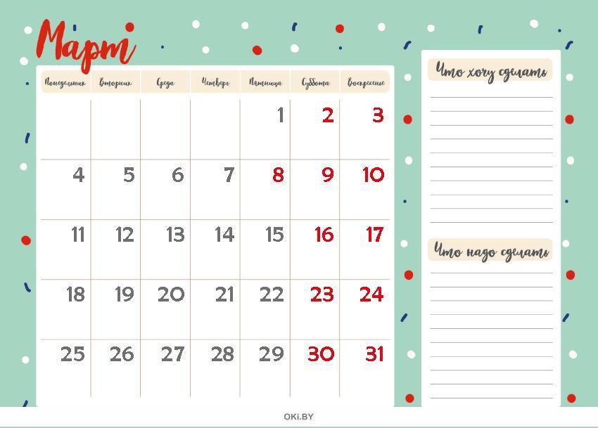 Развлекательный Каламбур спецвыпуск Календарь-планер на 2019 год