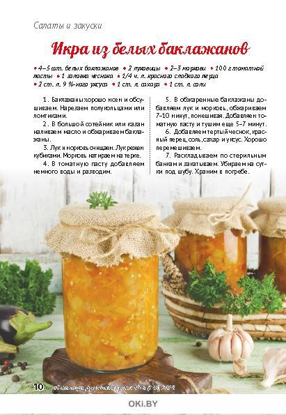 Пополняем закрома. Заготовки на зиму 8 / 2018 Коллекция «Домашняя кухня»