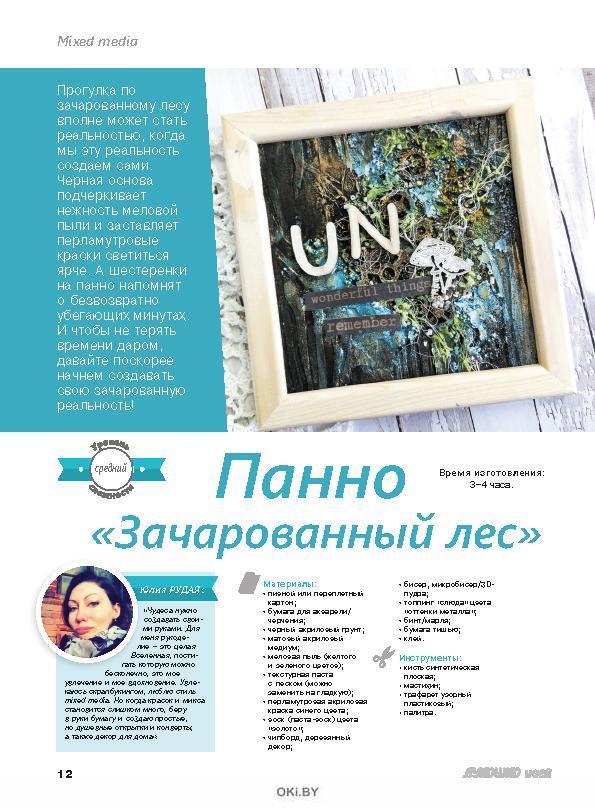 Лукошко идей 10 / 2018