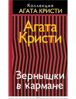 КОЛЛЕКЦИЯ АГАТА КРИСТИ № 53. Зернышки в кармане