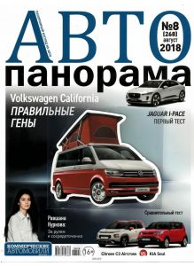 Автопанорама 8 / 2018
