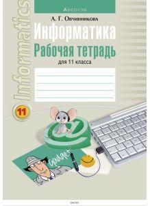 Информатика, 11 кл, Рабочая тетрадь (базовый уровень)