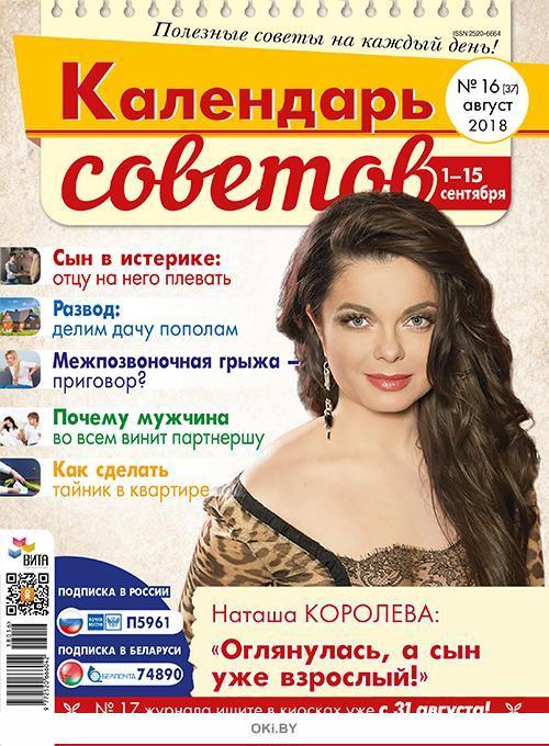 Герой номера - Наташа Королева. 16 / 2018 Календарь советов