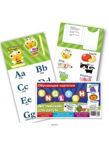 Комплект школьный акционный 1 Английский алфавит