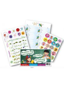 Комплект школьный акционный Визитки + закладки + стикеры-наклейки № 3