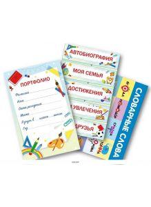 Комплект школьный акционный портфолио + словарные слова № 4