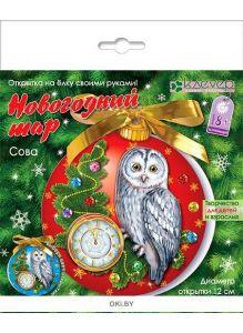 Набор для изготовления открытки «Новогодний шар. Сова»