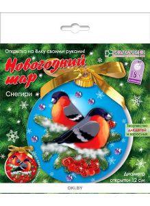 Набор для изготовления открытки «Новогодний шар. Снегири»